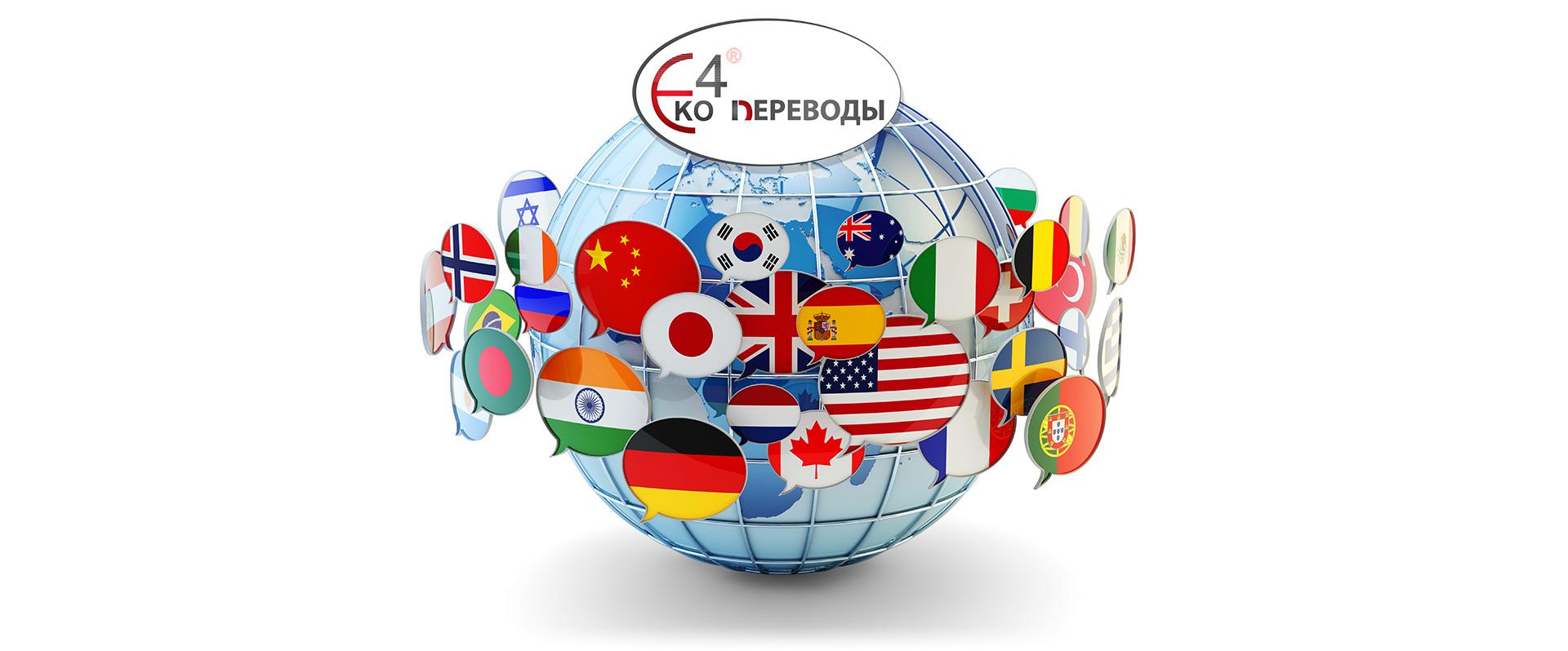 prevod_i_legalizatsia_eko4_rus