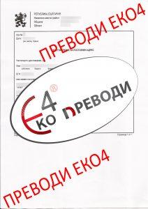 Bulgaristan'da düzenlenen Daimi İkamet Adresi Belgesi'nin tercümesi ve onayı
