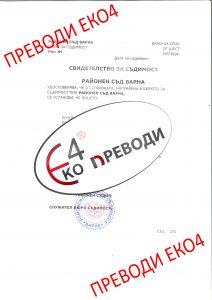 Adli Sicil Belgesi-Varna