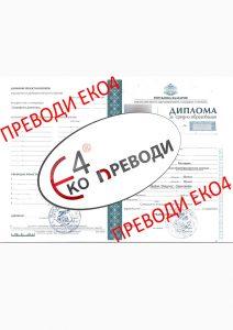 Shumen şehri 'Sava Dobroplodni' Lisesinden verilme Orta öğretim diploması-Güzel Sanatlar profilin Resim bölümü