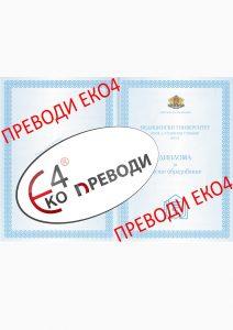 Varna Tıp Üniversitesi tarafından verilme Master - Doktor alanında Yüksek Öğrenim Diplomasının tercümesi ve onayı