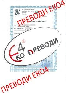 Varna Belediyesi tarafından düzenlenen Doğum Belgesi'nin (Suret) tercümesi ve onaylanması