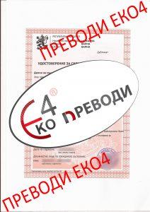 Удостоверение за сключен граждански брак, издадено в България