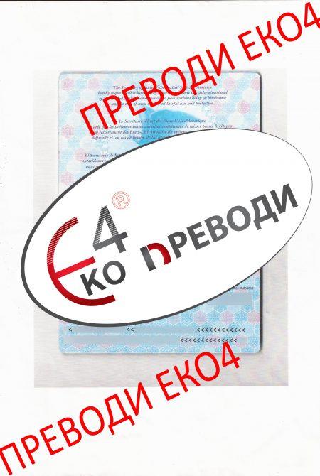 Scan-Pasport
