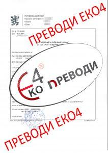 Удостоверение за сключване на брак от български гражданин в чужбина