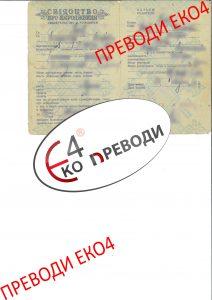 Удостоверение за раждане, издадено в Русия