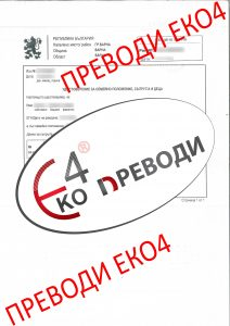 Удостоверение за семейно положение, съпруг/а и деца