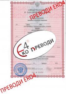 Удостоверение за брак, издадено в Русия