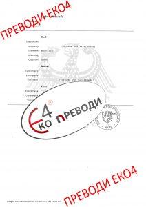 Удостоверение за раждане, издадено в Германия