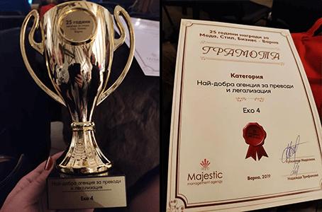 agencia-prevodi-nagrada