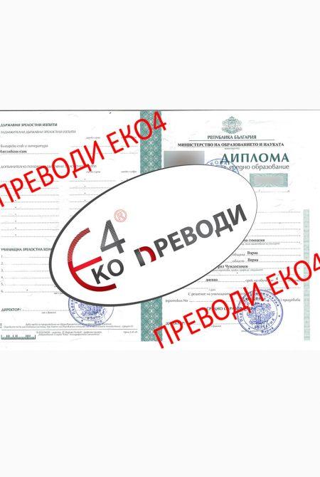 Превод и легализация на диплома за средно образование – чуждоезиков профил – издадена от първа езикова гимназия – Варна