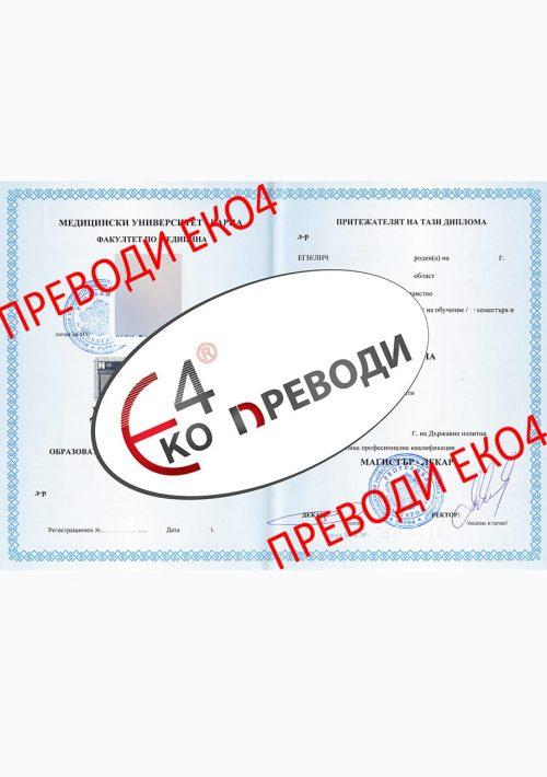 Превод и легализация на диплома за висше образование – магистър лекар – издадена от Медицински университет – Варна