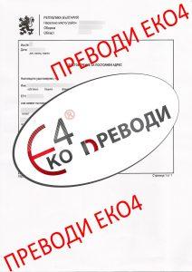 Превод и легализация на удостоверение за постоянен адрес, издадено от България