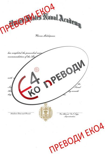 Превод и заверка на превода на диплома за висше образование – от Военноморска академия на САЩ– Анаполис